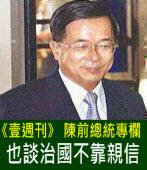 也談治國不靠親信∣◎陳水扁|台灣e新聞