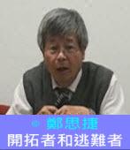 開拓者和逃難者∣◎ 鄭思捷 |台灣e新聞