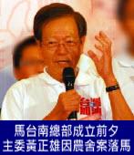 馬台南總部成立前夕主委黃正雄因農舍案落馬|台灣e新聞