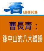 孫中山的八大錯誤 ∣◎曹長青|台灣e新聞