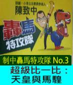 超級比一比:天皇與馬騜∣◎陳致中|台灣e新聞
