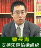 曹長青:支持宋楚瑜選總統 |台灣e新聞