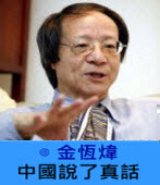 中國說了真話∣ ◎ 金恆煒|台灣e新聞