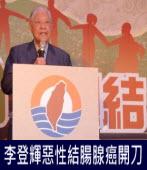 李登輝惡性結腸腺癌緊急開刀 |台灣e新聞