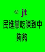 民進黨吃陳致中夠夠∣◎ jt|台灣e新聞