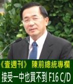 接受一中也買不到 F16 C/D∣◎陳水扁|台灣e新聞