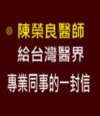 給台灣醫界專業同事的一封信 ∣◎陳榮良醫師|台灣e新聞