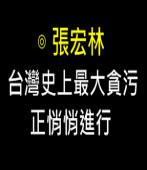 台灣史上最大貪污 正悄悄進行|◎ 張宏林|台灣e新聞