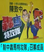 「制中轟馬特攻隊」召募成員|台灣e新聞