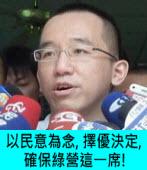 陳致中競選立委辦公室新聞稿 - 以民意為念, 擇優決定, 確保綠營這一席!|台灣e新聞