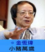 小豬萬歲 ∣ ◎ 金恆煒|台灣e新聞