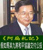 《阿扁札記》假如馬英九將和平協議交付公投 |台灣e新聞
