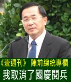 我取消了國慶閱兵∣◎陳水扁|台灣e新聞