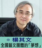 全國藝文團體的「夢想」∣◎ 楊其文 |台灣e新聞