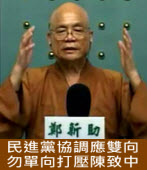 鄭新助:民進黨協調應雙向,勿單向打壓陳致中|台灣e新聞