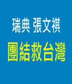 團結救台灣∣◎張文祺  |台灣e新聞
