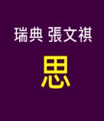 思∣◎張文祺  |台灣e新聞
