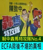 ECFA背後不堪的真相∣◎陳致中|台灣e新聞