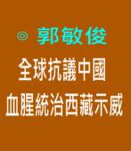 全球抗議中國血腥統治西藏示威|◎ 郭敏俊|台灣e新聞