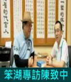 20111112 笨湖專訪陳致中 |台灣e新聞