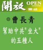 曹長青:幫助中共『坐大』的五種人∣開放雜誌2011|台灣e新聞