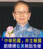 「中華民國」非主權國 劉姍姍在美無豁免權  |台灣e新聞