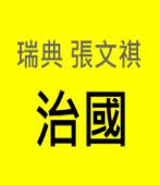 治國∣◎張文祺  |台灣e新聞