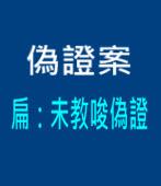 偽證案 扁:未教唆偽證|台灣e新聞
