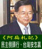 《阿扁札記》民主倒頭行、台灣按怎贏|台灣e新聞