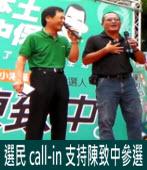 選民 call-in 支持陳致中參選 |台灣e新聞