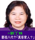 褻祖八代的「真客家人?」|◎劉丁妹|台灣e新聞