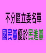 不分區立委名單 國民黨優於民進黨|台灣e新聞