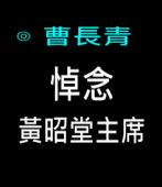 悼念黃昭堂主席 ∣◎曹長青|台灣e新聞