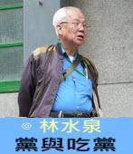黨與吃黨|◎林水泉 |台灣e新聞