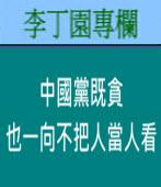中國黨既貪也一向不把人當人看 | 李丁園專欄|台灣e新聞