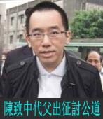 扁:陳致中代父出征討公道|台灣e新聞