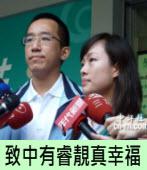 黃睿靚稱:絕對支持致中|台灣e新聞