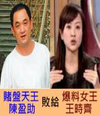 賭盤天王陳盈助敗給爆料女王王時齊|台灣e新聞