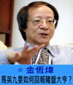 馬英九要如何回報賭盤大亨?∣ ◎金恆煒|台灣e新聞