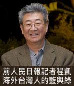 程凱 :海外台灣人的藍與綠 |台灣e新聞