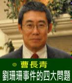 曹長青:劉珊珊事件的四大問題 |台灣e新聞