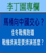 馬桶向中國交心﹖(佳冬戰備跑道戰機操演是要操演甚麼﹖) | 李丁園專欄|台灣e新聞