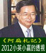 《阿扁札記》2012小英小贏的透視|台灣e新聞