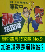 加油讚還是簽賭站?∣◎陳致中|台灣e新聞