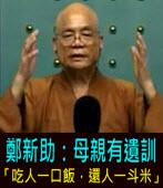 鄭新助:母親有遺訓,「吃人一口飯,還人一斗米」|台灣e新聞