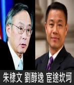 朱棣文劉醇逸宦途坎坷 |◎林博文專欄|台灣e新聞
