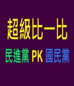 超級比一比 民進黨 PK 國民黨|台灣e新聞