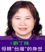 母親台灣的身世 |◎劉丁妹|台灣e新聞