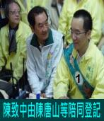 陳致中23日由陳唐山等陪同完成參選登記 |台灣e新聞