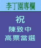 祝 陳致中高票當選 | 李丁園專欄|台灣e新聞